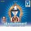 Sri Suyambulingaswamy