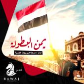 Yemen Al Botoolah (music)-Al Yarmouk Band