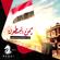 Yemen Al Botoolah (music) - Al Yarmouk Band