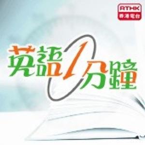 香港電台:英語一分鐘