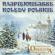 Mędrcy Świata - Symfoniczna orkiestra włościańska