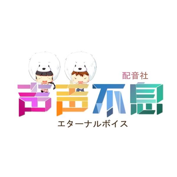 声声不息配音社[剧]