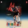 Veedevadandee Babu Original Motion Picture Soundtrack EP