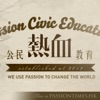 熱血公民教育 - PassionTimes Podcast