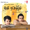 Wal Nakshatram Taare Zameen Par Original Motion Picture Soundtrack