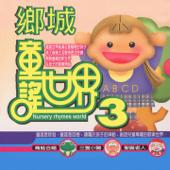 童謠世界, Vol. 3