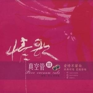 Julia Lee & Shaoji Li - 情歌真空管III