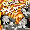 50Kaitenz No Gyaaa!! - 10th Anniversary Edition ジャケット写真