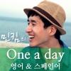 민킴의 One a Day (스페인어&영어, 이젠 소리로 익히자) (민킴)