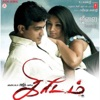 Kireedam Original Motion Picture Soundtrack