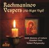USSR Ministry of Culture Choir & Valeri Polyanksy - Rachmaninoff: Vespers (All-Night Vigil), Op. 37 artwork
