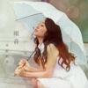 Amaoto - EP - Yuka Kimura