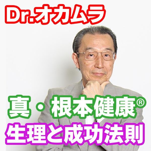 Dr.オカムラ真・根本健康®生理と成功法則