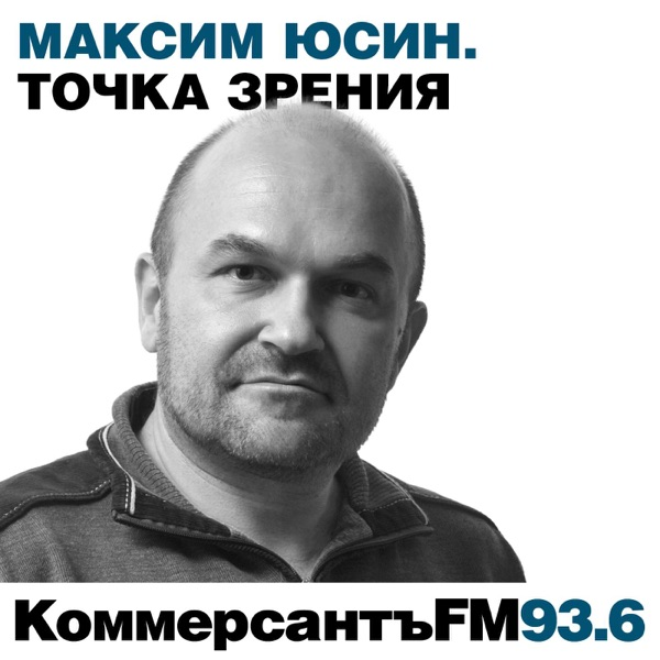 Точка зрения: Максим Юсин