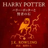 ハリー・ポッターと賢者の石: Harry Potter and the Philosopher's Stone