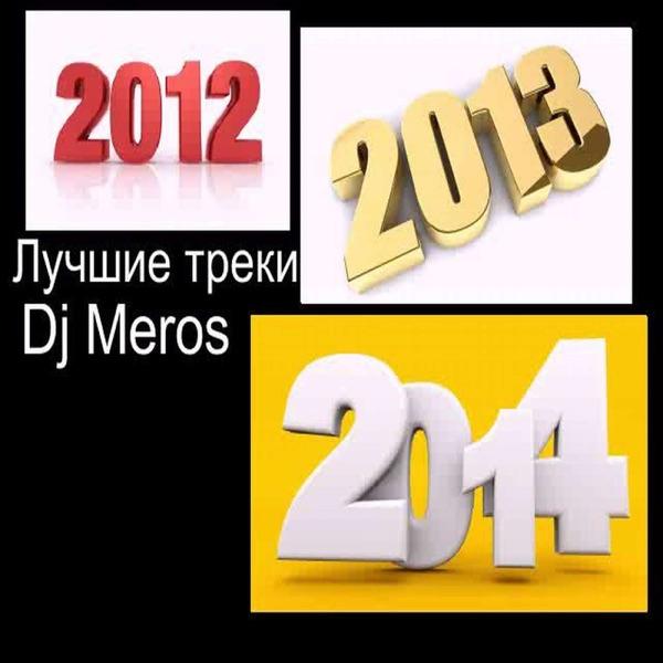 Лучшие Треки Dj Meros