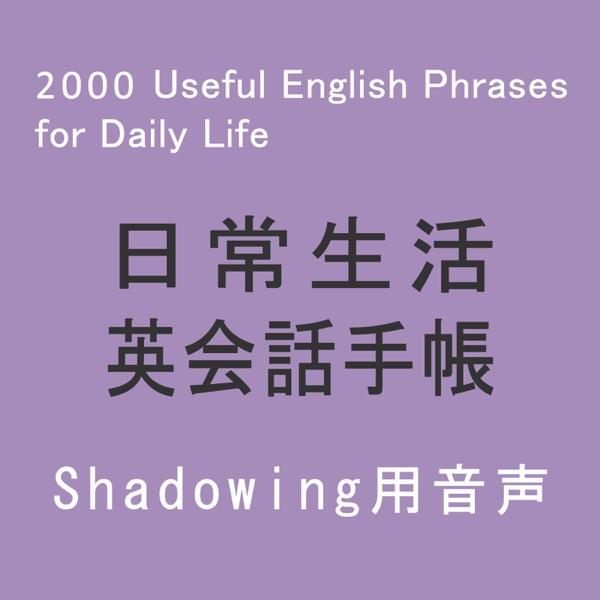 日常生活英会話手帳 とっさのフレーズ2000 Audio(Shadowing用)