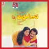 Muddula Baava Original Motion Picture Soundtrack