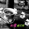 25广播 — 《我爱龙门阵》 (25广播)