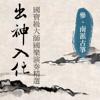 Best of Chinese Traditional Musical, Vol. 3 (Guzheng Instrumental) - Noble Band