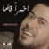 Akheran Qalaha - Ahmed Al Maslawi