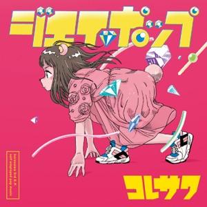Koresawa - J-Pop
