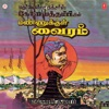 Mannukul Vairam Original Motion Picture Soundtrack