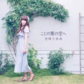予感(PlayStation®Vita専用ゲーム「薄桜鬼SSL ~sweet school life~」オープニングテーマ) - Aika Yoshioka