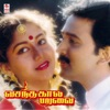 Vasanthakaala Paravai Original Motion Picture Soundtrack EP