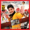 Aagadu (Original Motion Picture Soundtrack)