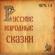 Несмеяна царевна - Сказки Зайки