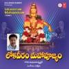 Lokaveeram Mahapoojyam