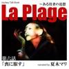 La Plage - 喪に服す - EP ジャケット写真