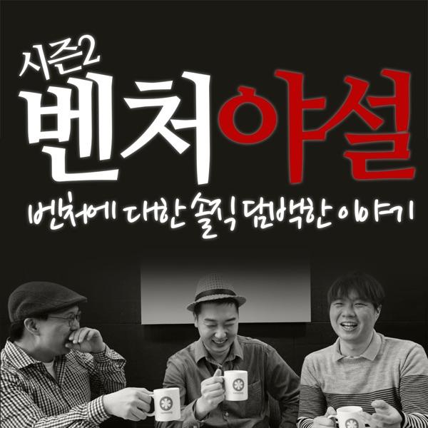 벤처야설 시즌2 - 솔직담백 벤처방송
