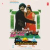 Amma Ammani Choodalani Undi Original Motion Picture Soundtrack EP