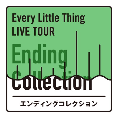 Every Little Thing LIVE TOUR エンディングコレクション - Every little Thing