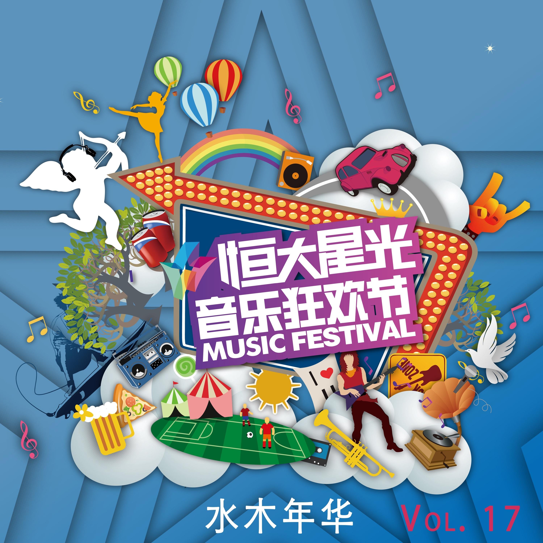 恒大音乐狂欢节, Vol. 17: 水木年华 (现场版)
