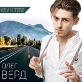 Иду к тебе - Oleg Verd