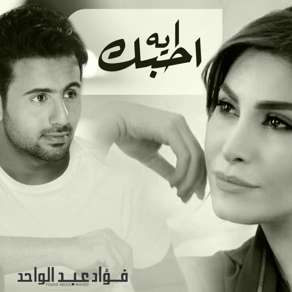 ايه احبك (feat. يارا) - Single