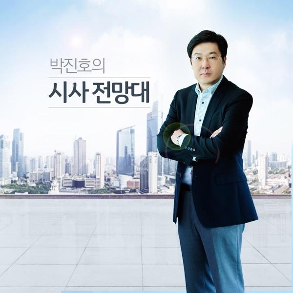 박진호의 시사전망대