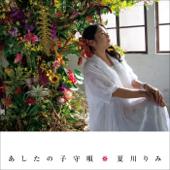 Ashita No Komoriuta - EP