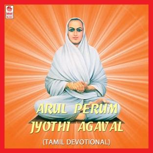 Arul Perum Jyothi Agaval – S. Sadashivam, Saroja Natarajan & I. R. Perumal