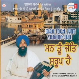 Man Toon Jyot Saroop Hai – Bhai Nirmal Singh Ji & Bhai Darshan Singh Ji