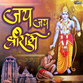 jai jai shree ram single by mukesh gurjar bheru puri on apple music