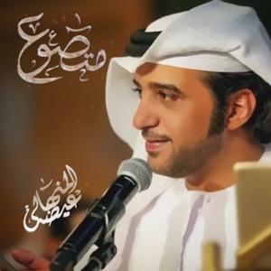 Eidha Al-Menhali - Motasoa