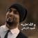 Eid Miladek - Mahmoud Al Turki