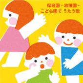保育園・幼稚園・こども園でうたう歌~たのしい毎日☆わくわく行事