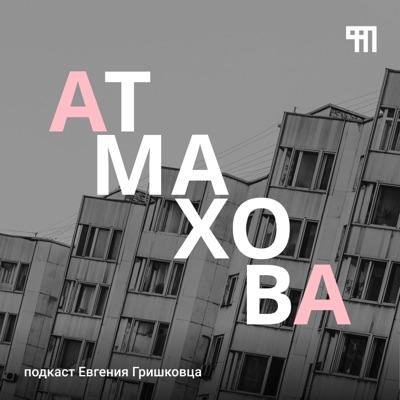 анна аТмахова:Фабрика Подкаста