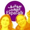 ExpaTalk artwork