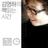 김영하의 책 읽는 시간 - 김영하